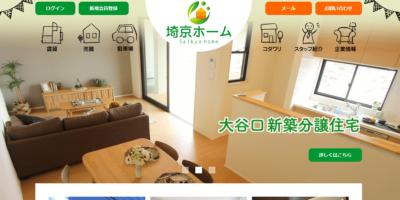 埼京ホームの画像
