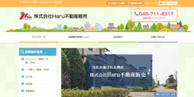 Haru不動産販売の画像