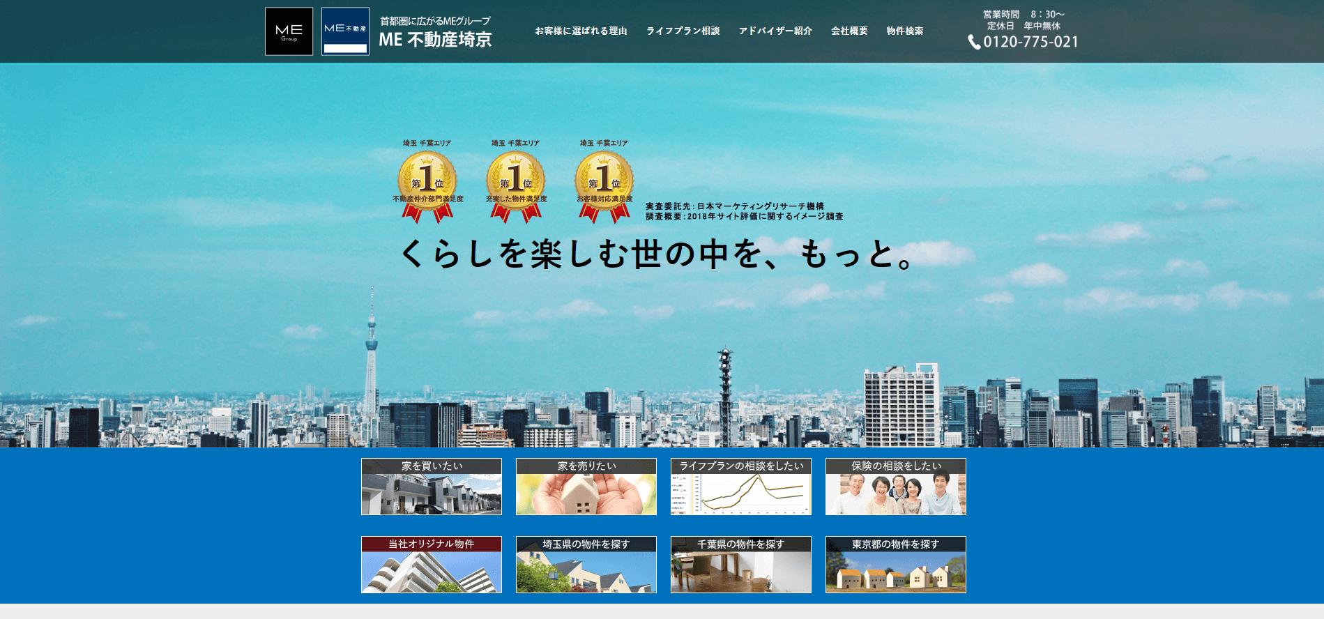 ME 不動産埼京の画像1