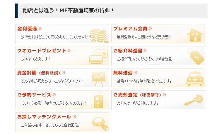 ME 不動産埼京の画像3