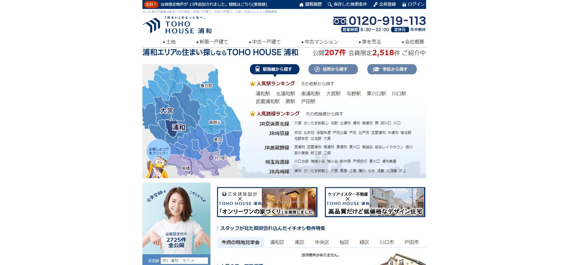 株式会社東宝ハウス浦和の画像1
