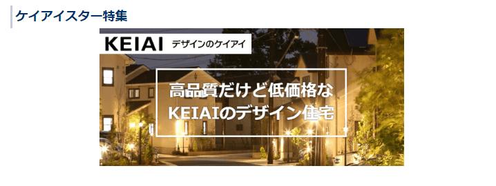 株式会社東宝ハウス浦和の画像2