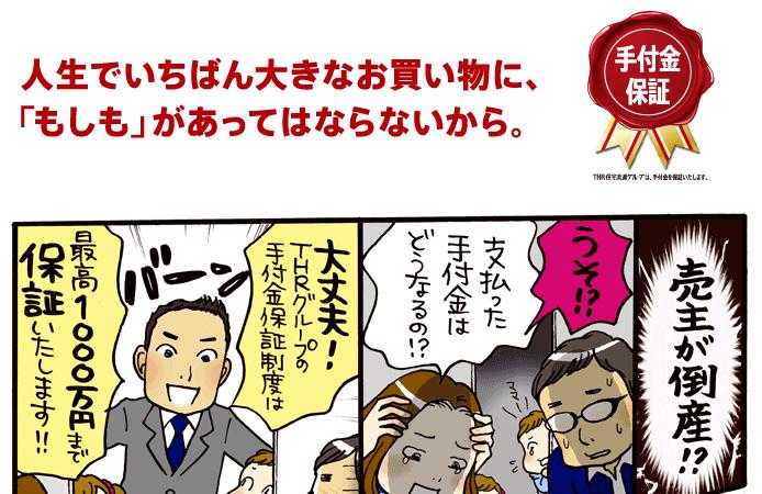 株式会社東宝ハウス浦和の画像3